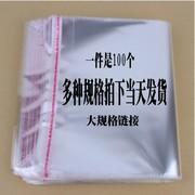 厂家直销 OPP服装包装袋 透明塑料袋 不干胶自粘封口袋饰品包装袋