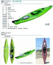 3.3米旅行舟,塑料皮划艇 单人,工厂,海洋舟,独木舟, 训练艇