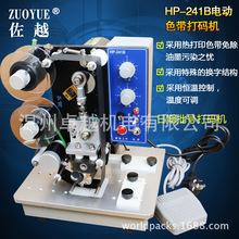 厂家供应HP241B电动色带打码机 电动三排打码机 半自动色带打码机
