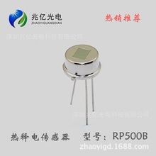 热释电红外传感器 RP500B 替代D203S KP500B-P 人体感应探头PIR