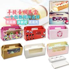 廠家批發 手提粉藍蛋糕卷包裝盒蛋糕卷 紙杯蛋糕盒 含底托內托