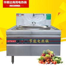 Commercial Stainless Steel Electric Cooker Cast Iron Cooker for School canteen