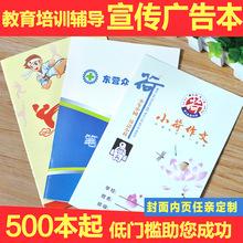 厂家定制本子印刷logo 作业本定做商务广告本英语本a5免费设计