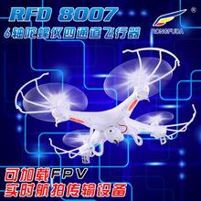 8007遙控飛機四軸飛行器超大耐摔無人機航拍四軸航模飛機玩具