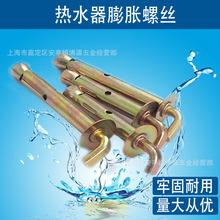電熱水器膨脹螺絲固定掛鉤墻掛重型螺栓螺釘掛鉤熱水器掛鉤m10