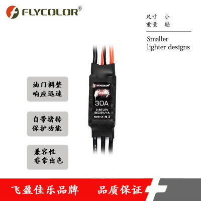 flycolor小精灵Fairy系列小四轴无刷电调穿越机30A 2-4S BEC