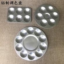 铝制10格 6格调色盘 碟皿超轻粘土软陶GK上色丙烯水粉彩调色
