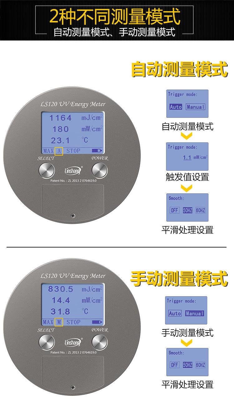 能量测试仪_LS120紫外线灯能量测试仪uv能量计140紫外能量计int150升级