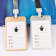 高?#21040;?#23646;铝合金员工身份证件卡套胸牌挂绳证件吊牌可定制logo