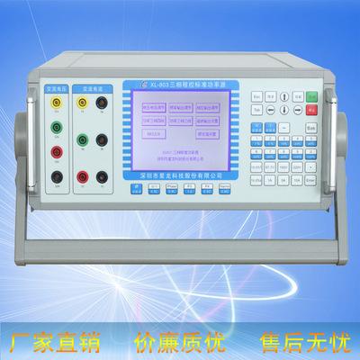 深圳星龙 0.05级多功能三相标准源 三相标准信号源 智能标准源仪