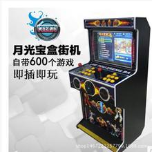 厂家直销街机月光宝盒街头争霸游戏机儿童双人小格斗亲子机