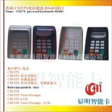 【CM辰明】CM542語音密碼鍵盤 醫院收費輸入密碼小鍵盤
