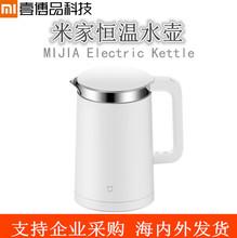 小米熱水壺 小米米家恒溫電熱水壺 智能家用保溫瓶304不銹鋼