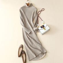 高领山羊绒针织连衣裙时尚修身长袖竖纹显瘦气质秋冬长打底裙子