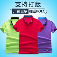 夏季短袖翻领工衣t恤广告衫定做纯棉polo衫工作服定制文化衫印花