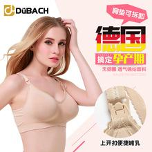 出口德国品质DUBACH孕妇哺乳文胸胸罩无钢圈内衣子母扣聚拢内衣