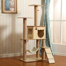 批发剑麻猫爬架大型猫爬架猫窝猫树多层木质猫抓柱猫玩具猫跳台