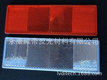 回复反射器 箱式货车反光条车身反光标识 塑料反光板 反光片带胶