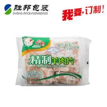 羊肉片包装袋 冷冻食品包装 肥牛肥羊片包装袋免费设计