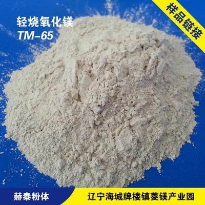 【样品TM-65】辽宁海城厂家氧化镁轻烧粉 玻璃钢工艺品专用
