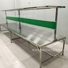 不銹鋼工作台 操作台 無塵室工作台 帶燈架平板流水線 定制工作台