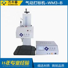 一体式WM3-B气动打标机金属刻印铝牌铭牌标牌气动打标机自带触屏