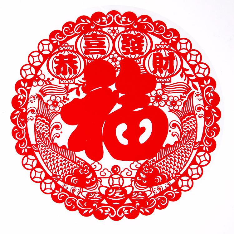 厂家批发 春节过年福字剪纸 植绒窗花创意福字窗花玻璃贴