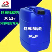 低价供应环氧树脂稀释剂  物美价廉 全国发货