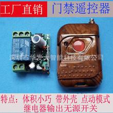 门禁遥控控制器 无线遥控开关 12V单路遥控开门 电控门遥控控制器