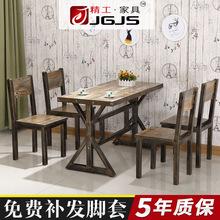 供应实木金属骨架餐桌椅主题餐厅仿古餐桌餐厅甜品店复古桌椅组合