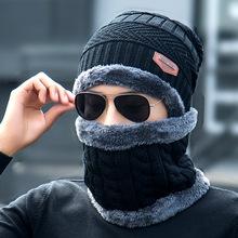 冬天加绒毛线帽 男士套头帽?#28216;?#33046;两件套 户外加厚保暖针织帽批发