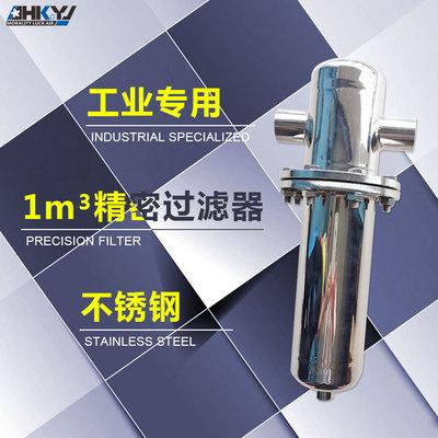 厂家批发304不锈钢精密过滤器高效保安过滤器适用医用食品行业