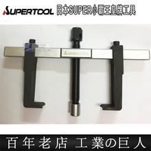 日本进口SUPER世霸超薄兩爪拉马器 拆卸顶拔器轴承拉拔器