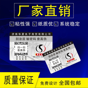 Custom-made anti-counterfeiting certificates, anti-counterfeiting labels for tea and tea sets, anti-crossing systems, and anti-counterfeiting trademarks for masks