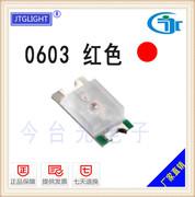 指示灯LED0603红色红光灯珠红灯SMD贴片LED1608红色散装灯珠