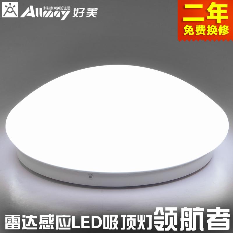 感应+应急LED吸顶灯15-18W应急120分钟断电应急雷达感应吸顶灯