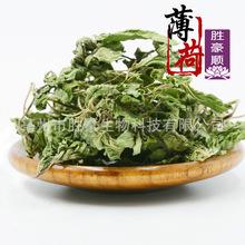 花草茶/批发/花茶/薄荷叶/干薄荷/量大从优/新货/OEM代加工