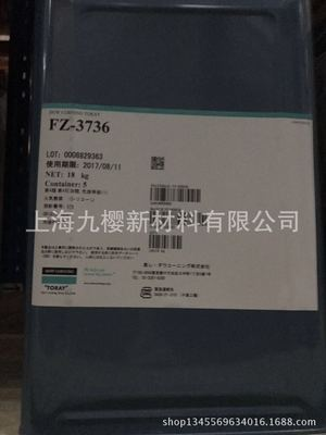 DOW CORNING TORAY FZ-3736 FLUID