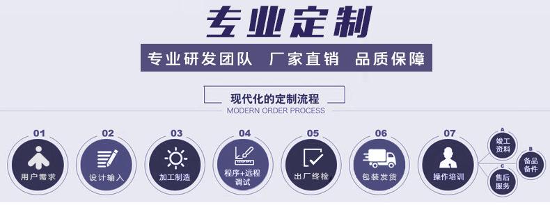 大用户远程抄表系统_01