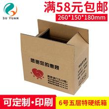 苏原收纳印刷纸箱 淘宝快递6号五层特硬批发快递发货包装纸盒子