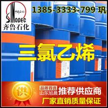 工業級三氯乙烯生產廠家 三氯乙烯生產企業價格500ml,一公斤