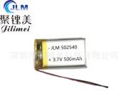 厂家直销502540 锂电池500mAh礼品玩具蓝牙鼠标键盘电池血压计