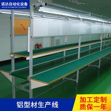 非标定制自动化设备生产线铝型材生产线流水线皮带生产线厂家热销