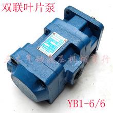 双联液压叶片泵YB1-4/4压力泵YB1-6/6油泵yb1-10/10