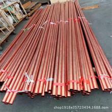 T2紫铜管生产加工 地铁专用50x5mm接地铜管 换热器铜管 空调铜管