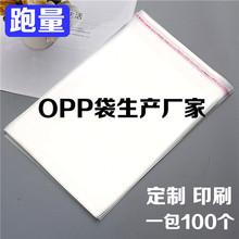 跑量批發 opp袋 服裝包裝袋 透明塑料袋 不干膠自粘袋 pe袋子定制