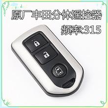适用于原厂丰田MPV分体遥控器 汽车芯片钥匙 原车专用改装匹配