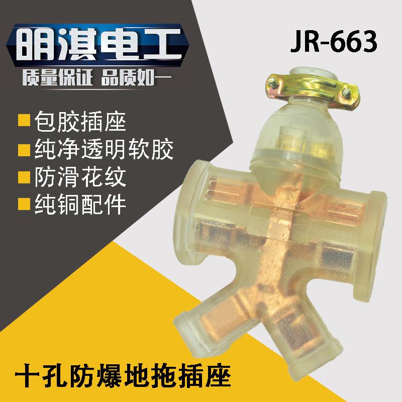 10孔地拖插座 水晶防爆插座 大字飞机型防爆不带线地拖插座JR-663