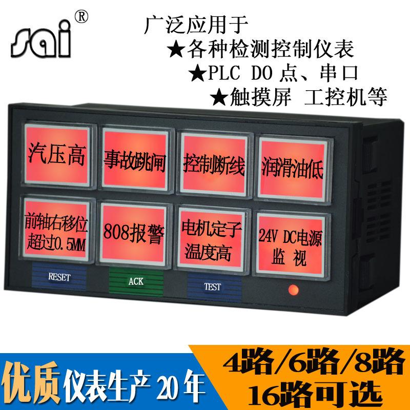 XXS-10 8回路四路16路智能闪光信号报警控制器多路闪光报警仪通讯