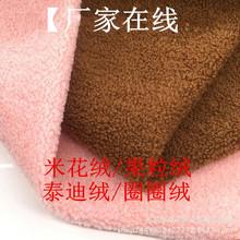 现货加厚米花绒 泰迪绒果粒绒料东季鞋子布料出口服装里布面料